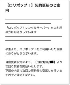 自動更新日が近づき、ロリポップから「契約更新のご案内」メールが届きました