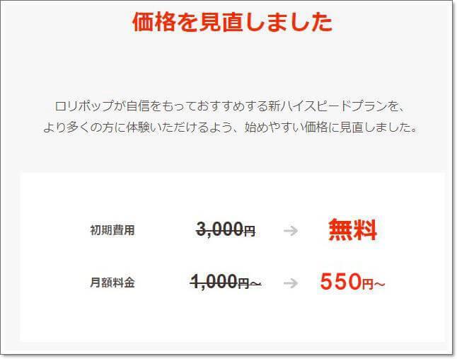 [レビュー] ロリポップのハイスピードプランが月額550円で利用可能になったのでスタンダードプランから乗り換えてみた!速度は上がった??
