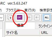 GRCの使い方 順位のチェック方法
