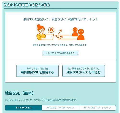 独自SSL設定 ロリポップ管理画面