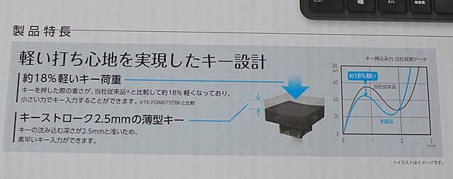 ELECOM TK-FCM108XBKはフルサイズですが、薄型でキーストロークは2.5mmで普通サイズのキーボードよりは軽く簡単に打てるのが好印象。音も静かです