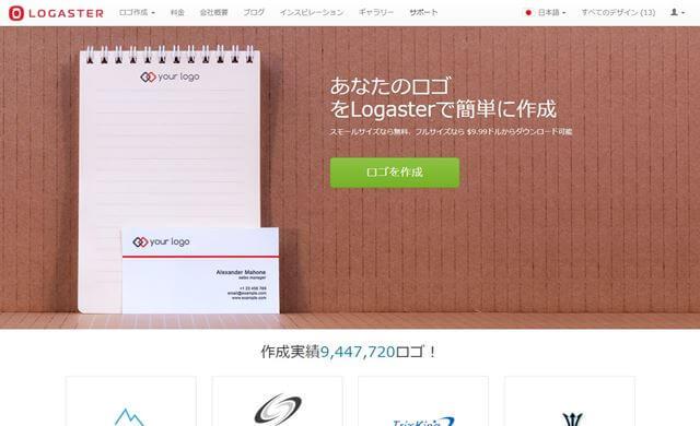 [無料] オンラインでロゴを作成できるLogasterがとても便利!