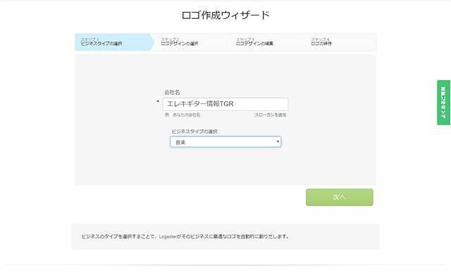 メールアドレスとパスワードを登録しログインしたあとに、会社名/サイト名を入力します。