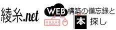 綾糸.netさんロゴ
