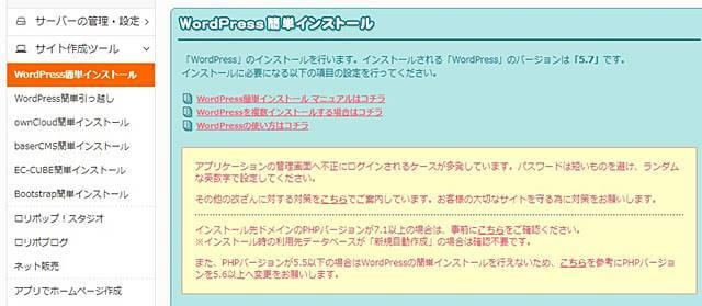 ロリポップのWordPress簡単インストール