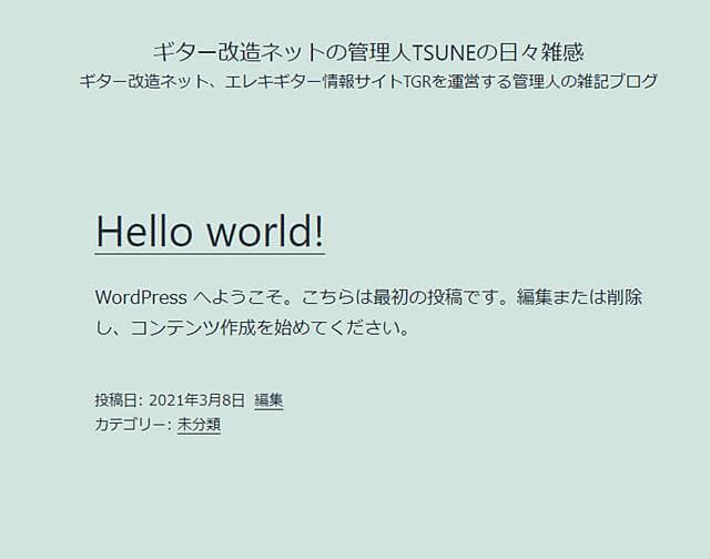 ロリポップの簡単インストールが終わり、WordPressが起動しました