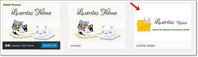 Luxeritasの本体と子テーマとアップデート用テーマ