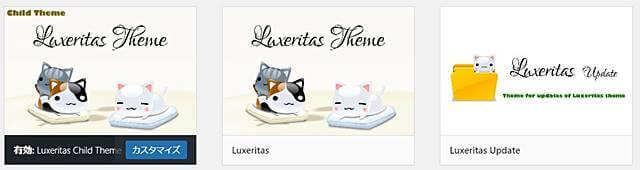Luxeritasの3つのテーマをインストール完了!