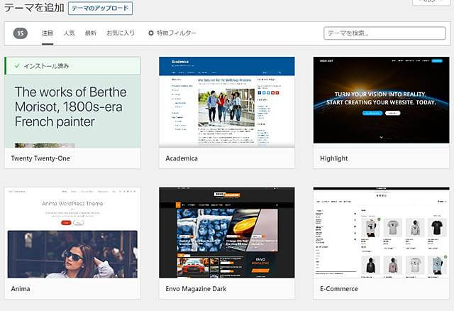 WordPressは自由に着せ替え可能です