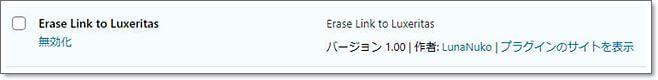 プラグイン一覧にErase Link To Luxeritasが入っているのが確認できます