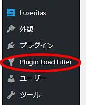 Plugin Load Filterプラグインをインストール