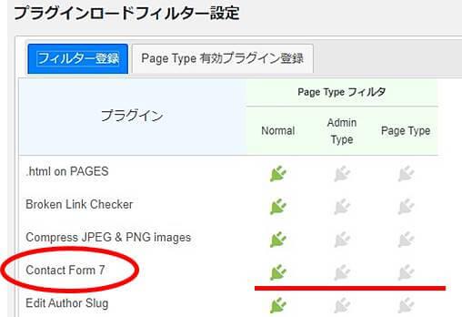 Plugin Load Filterの設定