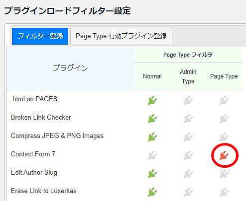 [Plugin Load Filter]Contact Form 7の設定をPage Typeに変更します