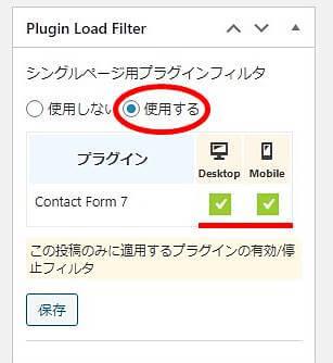 Contact Form 7の編集画面を開いて、サイドバーに新たにできている[Plugin Load Filter]の項目の[シングルページ用プラグインフィルタ]の使用するをチェック、Desktop/Mobileの両方にチェックを入れる