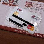 自営の個人事業主が楽天カードを申し込んでみた