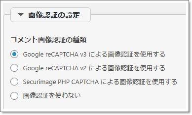 WordPressのテーマLuxeritasにもGooglereCAPTCHAの設定項目がある