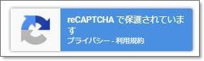 Google reCAPTCHAとは