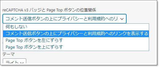Luxeritasの最新ver.3.7.6には邪魔なreCAPTCHAのマークを消す機能も追加されています。