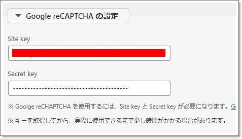 LuxeritasのGooglereCAPTCHA設定項目にSite key、Secret keyを入力すればスパム対策は完了!!