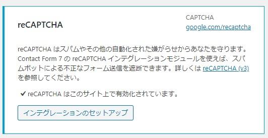 インテグレーションのセットアップ完了でGooglereCAPTCHAが有効になりました