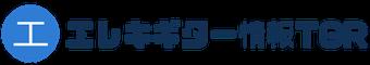 エレキギター情報TGRロゴ