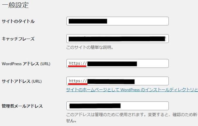 WordPressでSSL設定