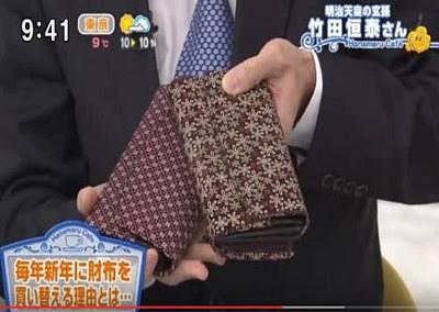 竹田恒泰さん愛用の印伝の長財布