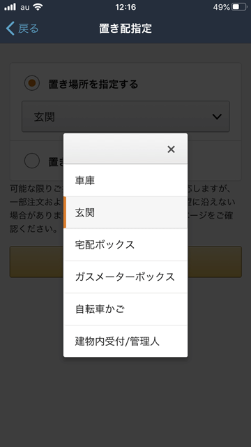 Amazonの置き配の場所指定