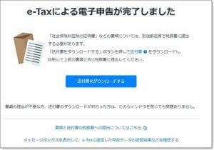 やよいの青色申告でe-Taxが完了!