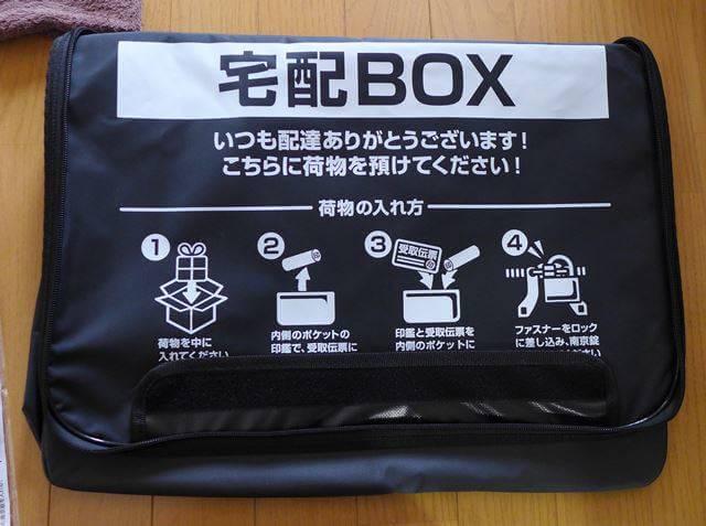 折りたたみ式の宅配ボックス