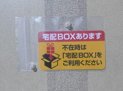 折りたたみ式の宅配ボックスのマグネット式のカード