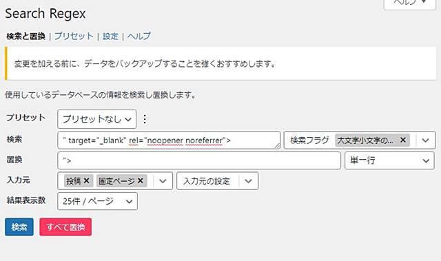 Search Regexを使った置換作業