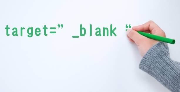 "PWA(Progressive Web Apps)サイトに"" target=""_blank""は不要?"