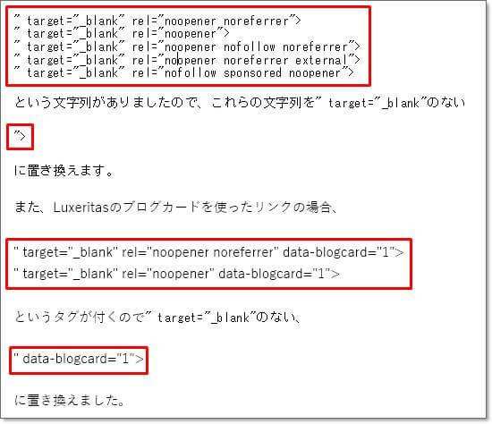 "PWA(Progressive Web Apps)サイトに"" target=""_blank""は不要?Search RegexもしくはBetter Search Replaceで一括置き換え作業"