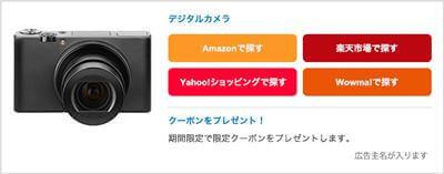 バリューコマースのアマゾン、楽天、yahooなどのリンクを一括して作れるMyLinkBoxが好評です