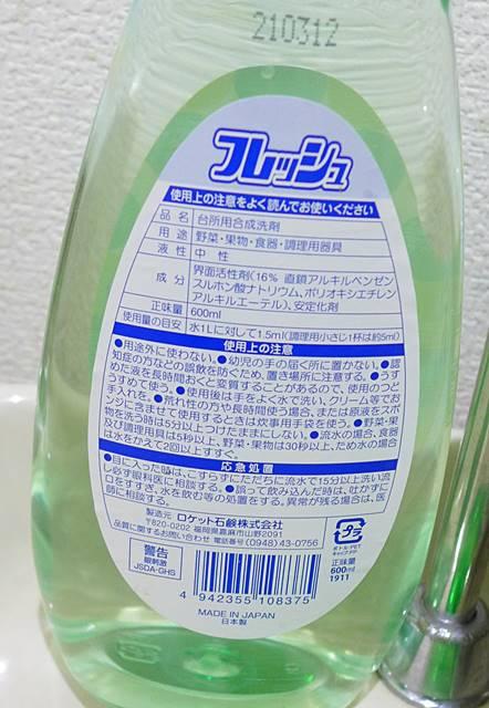 業務スーパーで購入したロケット石鹸株式会社の「フレッシュ」(裏)