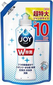 JOY W除菌