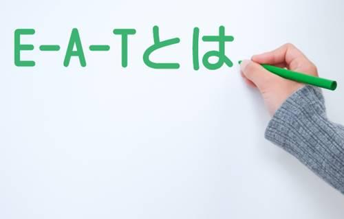 E-A-Tとは、Expertise(専門性)、Authoritativeness(権威性)、Trustworthiness(信頼性)の頭文字を取ったもので、簡単に言うと、素人よりも専門家が書いた記事を優遇するということです