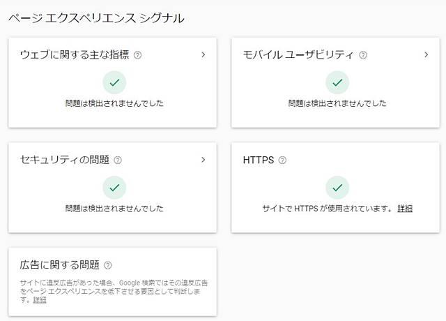 Luxeritasの設定変更をし、数日後にはページエクスペリエンス・シグナルも改善