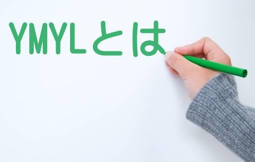 YMYLとはYour Money or Your Lifeの頭文字を取ったもので、お金に関することや、健康に関することは特に専門性が大切ということです