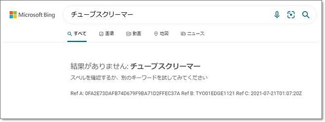 Bing検索が出来ないのは無線LANルーターのせい?交換したら正常になった