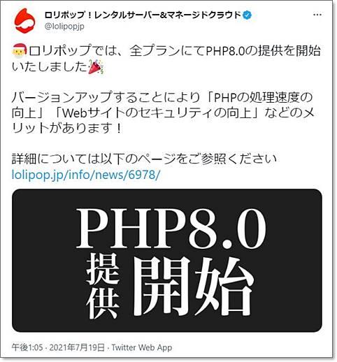 ロリポップ PHP8.0提供開始