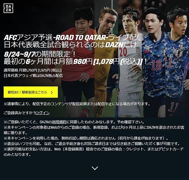 AFCアジア予選-Road to Qatar-ライブ配信日本代表戦全試合観られるのはDAZNだけ 8/24~9/7の期間限定!最初の6ヶ月間は月額980円[1,078円(税込)]!