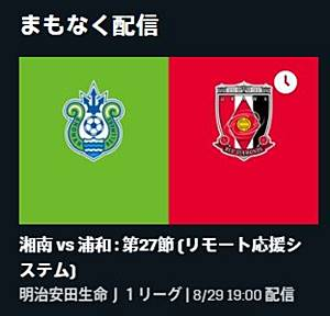 本日の浦和レッズは湘南戦です!