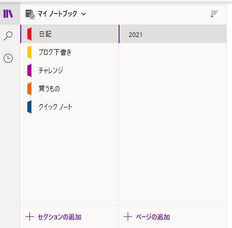 メモアプリ「OneNote」はとても便利!