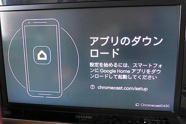 Google Chromecastのセットアップ