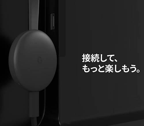 Google Chromecastデビューしました