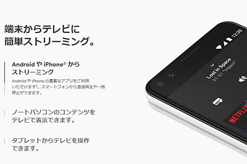 Google Chromecastは手持ちのスマートフォンで操作する