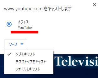 「キャスト」をクリックすれば、Google ChromeブラウザをTVに映すことも、デスクトップ画面全体をTVに映すことも選択すれば可能になります