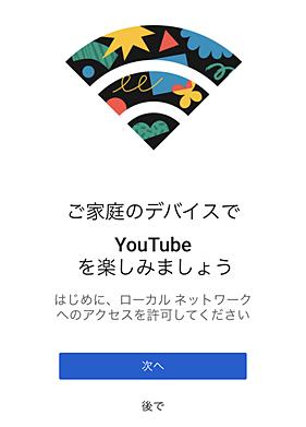 Google Chromecastの設定はスマホアプリのGoogle Home上で行います